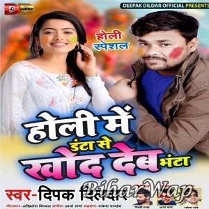 Devra Danta Se Khodta Bhanta Mp3 Song Download