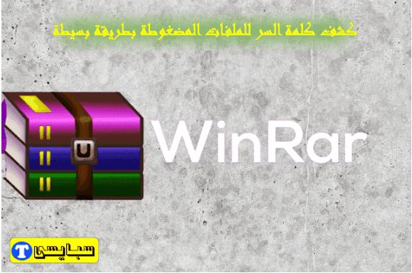 تحميل برنامج WINRAR لفك الضغط عن الملفات المضغوطة للكمبيوتر 2021