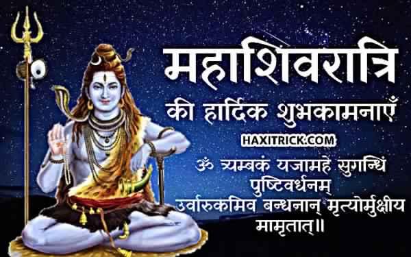 Mahashivratri Ki Hardik Shubhkamnye Images, Photos, Wallpaper in Hindi