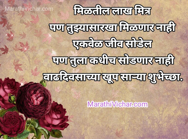 happy birthday wishes for friend in marathi