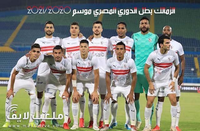 الزمالك يتوج بطلا للدوري المصري موسم 2021/2020 .. للمرة الـ 13 في تاريخه