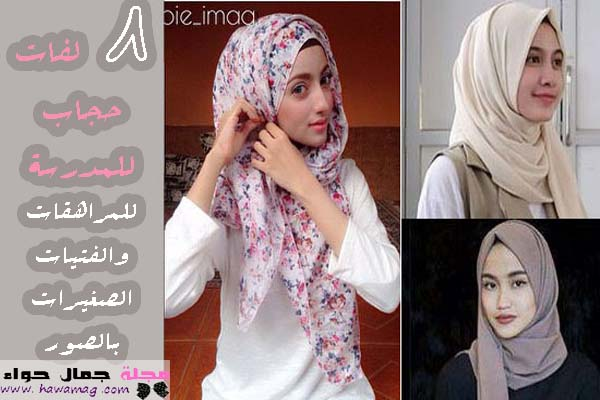 8 لفات حجاب للمدرسة للمراهقات والفتيات الصغيرات بالصور