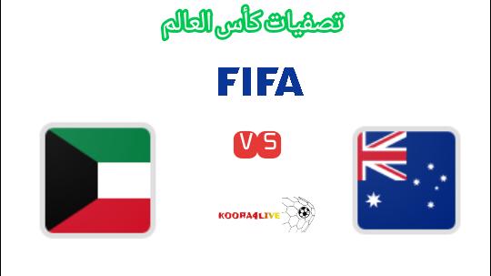 مباراة الكويت ضد أستراليا ... موعد و معلق المباراة