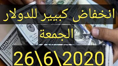 سعر الدولار في السودان اليوم الجمعة 27/6/2020