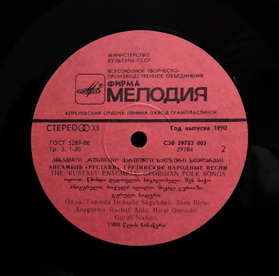 georgia vocal polyphony traditional music harmonies folk Rustavi choir vinyl Melodiya