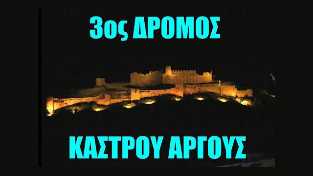 Έρχεται ο 3ος Δρόμος Κάστρου Άργους