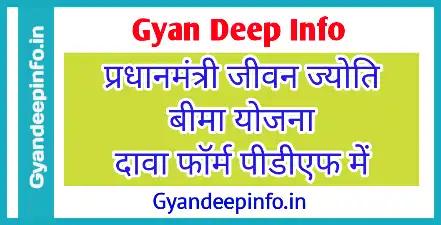 https://www.gyandeepinfo.in/2021/05/download-pmjjby-claim-form-in-pdf-pmjjby.html