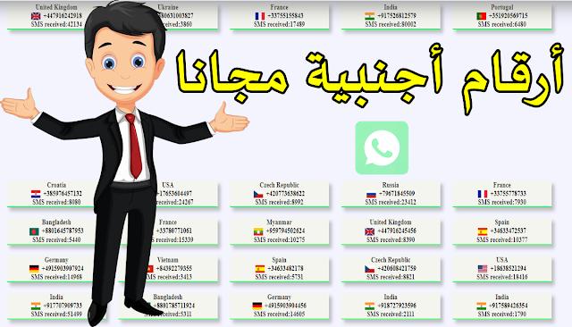 أرقام أجنبية | موقع خرافي يقدم لك أرقام مجانية لمختلف الدول  لتلقي رسائل Sms وتفعيل الواتساب ومختلف الحسابات 2020