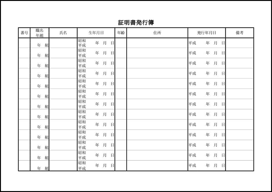 証明書発行簿 013