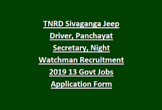 TNRD Sivaganga Jeep Driver, Panchayat Secretary, Night Watchman Recruitment 2019 13 Govt Jobs Application Form