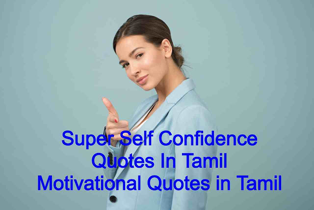 Self Confidence Quotes In Tamil, Confidence Quotes In Tamil, Self Confidence Tamil Quotes, Self Confidence In Tamil Quotes, Self Confidence Quotes In Tamil Pdf, Tamil Confidence Quotes, Self Confidence Quotes Tamil, Confidence Quotes Tamil, Self Confidence Quotes In Tamil Font, Self Confidence Quotes In Tamil Language