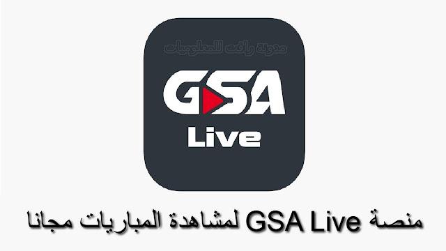 http://www.rftsite.com/2019/08/gsa-live.html