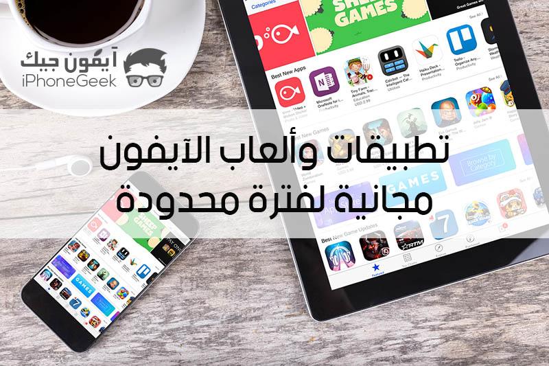 تطبيقات، ألعاب، الآيفون، مجانية