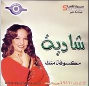 Shadia-Maksoufa Menak