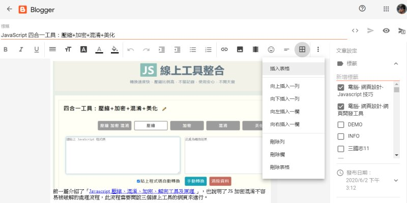 2020-new-blogger-post-editor.jpg-2020 Blogger 新版文章編輯器使用心得