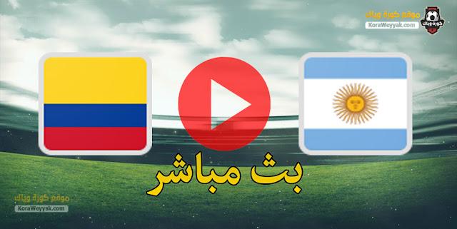نتيجة مباراة كولمبيا والأرجنتين اليوم 9 يونيو 2021 في تصفيات كأس العالم: أمريكا الجنوبية