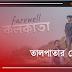 Farewell Kolkata (ফেয়ার ওয়েল কলকাতা ) Lyrics - Taalpatar Shepai