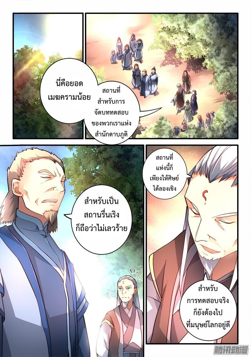 อ่านการ์ตูน Spirit Blade Mountain 184 ภาพที่ 4