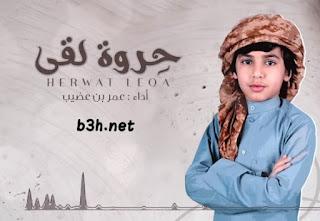 كلمات شيلة حروة لقى عمر بن عضيب