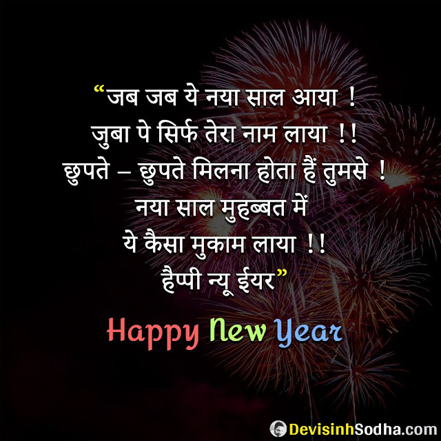 funny new year status for fb