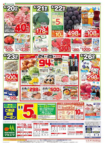 8月20日〜8月26日 チラシ情報 マルエツ/越谷レイクタウン店