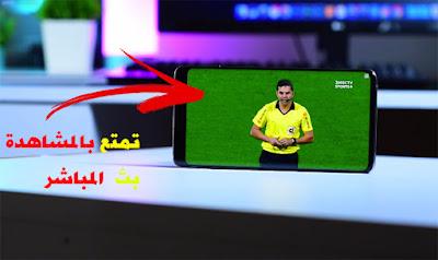 أفضل تطبيق جديد لنظام أندرويد من أجل مشاهدة المباريات 2019