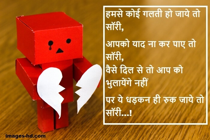 Sorry quotes in Hindi for gf, for bf & best friend