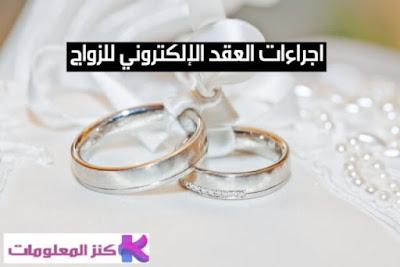العقد الإلكتروني للزواج