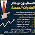 بشرى لأصحاب المعاشات.. السيسي يكلف الحكومة بسحب استشكال الخمس علاوات