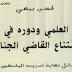 تحميل بحث بعنوان الدليل العلمي ودوره في تكوين اقتناع القاضي الجنائي، الدكتور لحسن بيهي pdf