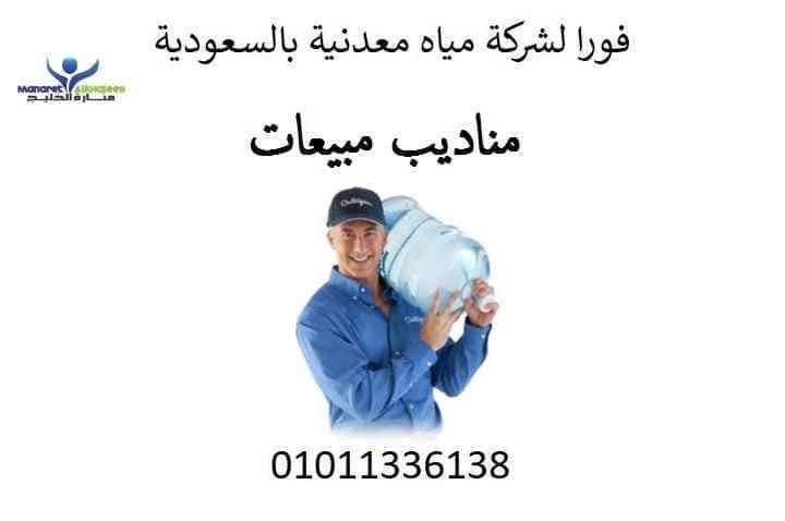 العمل فى وظائف كبري شركات المياه المعدنيه لسنة 2019
