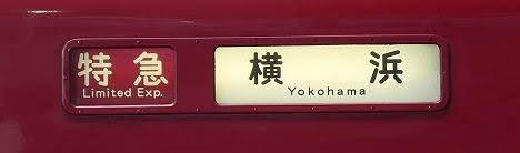 京浜急行電鉄 特急 横浜行き4 1500形
