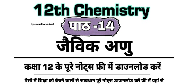 Bio molecules 12th Class Chemistry Notes In Hindi Pdf Download  जैविक अणु (Biomolecules)chapter no 14