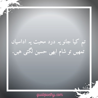 Sad Emotional Urdu Quotes