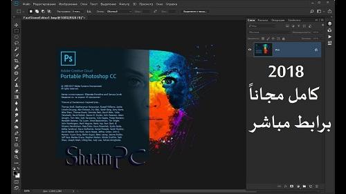تحميل برنامج فوتوشوب Adobe Photoshop 2018 عربي مجانا