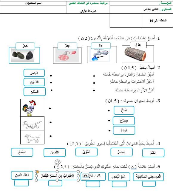 فرض 1  في مادة النشاط العلمي الدورة الأولى المستوى الثاني