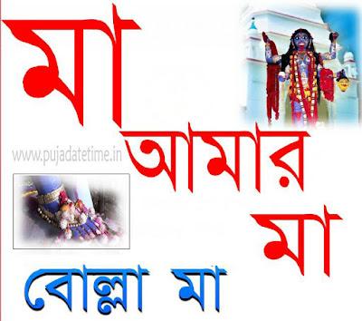 Bolla Kali Whatsapp  tatus, Facebook Status - মা বোল্লা হোয়াটস অ্যাপ স্ট্যাটাস