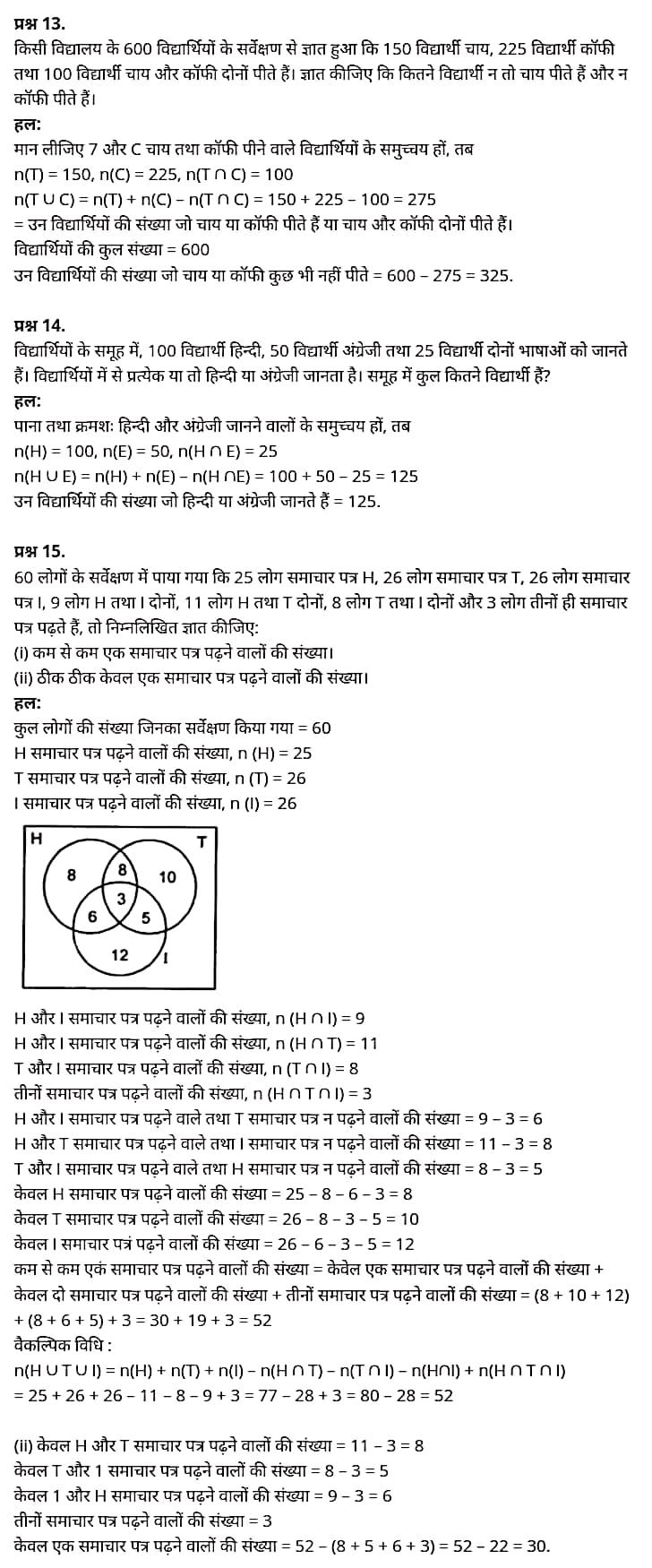 Class 11 matha Chapter 1,  class 11 matha chapter 1 ncert solutions in hindi,  class 11 matha chapter 1 notes in hindi,  class 11 matha chapter 1 question answer,  class 11 matha chapter 1 notes,  11 class matha chapter 1 in hindi,  class 11 matha chapter 1 in hindi,  class 11 matha chapter 1 important questions in hindi,  class 11 matha notes in hindi,   matha class 11 notes pdf,  matha Class 11 Notes 2021 NCERT,  matha Class 11 PDF,  matha book,  matha Quiz Class 11,  11th matha book up board,  up Board 11th matha Notes,  कक्षा 11 मैथ्स अध्याय 1,  कक्षा 11 मैथ्स का अध्याय 1 ncert solution in hindi,  कक्षा 11 मैथ्स के अध्याय 1 के नोट्स हिंदी में,  कक्षा 11 का मैथ्स अध्याय 1 का प्रश्न उत्तर,  कक्षा 11 मैथ्स अध्याय 1 के नोट्स,  11 कक्षा मैथ्स अध्याय 1 हिंदी में,  कक्षा 11 मैथ्स अध्याय 1 हिंदी में,  कक्षा 11 मैथ्स अध्याय 1 महत्वपूर्ण प्रश्न हिंदी में,  कक्षा 11 के मैथ्स के नोट्स हिंदी में,  मैथ्स कक्षा 11 नोट्स pdf,  मैथ्स कक्षा 11 नोट्स 2021 NCERT,  मैथ्स कक्षा 11 PDF,  मैथ्स पुस्तक,  मैथ्स की बुक,  मैथ्स प्रश्नोत्तरी Class 11, 11 वीं मैथ्स पुस्तक up board,  बिहार बोर्ड 11 वीं मैथ्स नोट्स,    11th matha book in hindi,11th matha notes in hindi,cbse books for class 11,cbse books in hindi,cbse ncert books,class 11 matha notes in hindi,class 11 hindi ncert solutions,matha 2020,matha 2021,matha 2022,matha book class 11,matha book in hindi,matha class 11 in hindi,matha notes for class 11 up board in hindi,ncert all books,ncert app in hindi,ncert book solution,ncert books class 10,ncert books class 11,ncert books for class 7,ncert books for upsc in hindi,ncert books in hindi class 10,ncert books in hindi for class 11 matha,ncert books in hindi for class 6,ncert books in hindi pdf,ncert class 11 hindi book,ncert english book,ncert matha book in hindi,ncert matha books in hindi pdf,ncert matha class 11,ncert in hindi,old ncert books in hindi,online ncert books in hindi,up board 11th,up board 11th syllabus,up board class 10 hindi book,up board class 11 books,up board class 11 