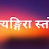प्रत्यङ्गिरा स्तोत्र | Pratyangira Stotram |