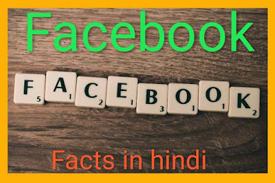 Top 7 amazing facebook facts in hindi | 2020 General knowledge in Hindi