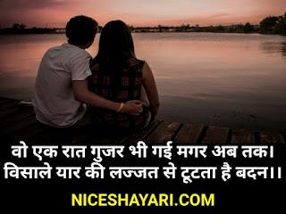 Guzar Shayari in hindi