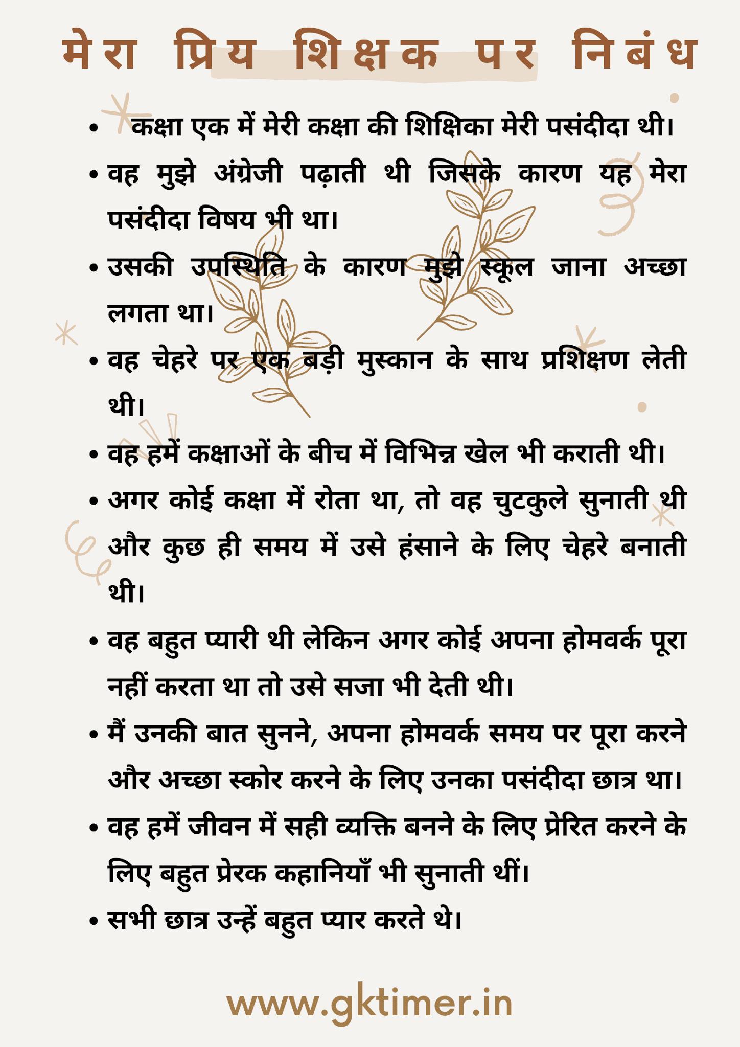 मेरा प्रिय अध्यापक पर निबंध | My Favourite Teacher Essay in Hindi | 10 Lines on My  Favourite Teacher in Hindi