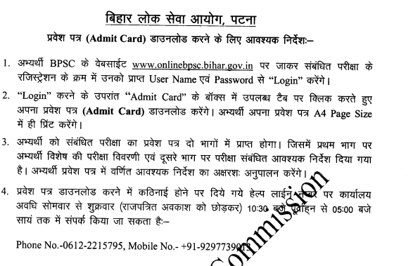 BPSC 66 CCE Admit card 2020 notice