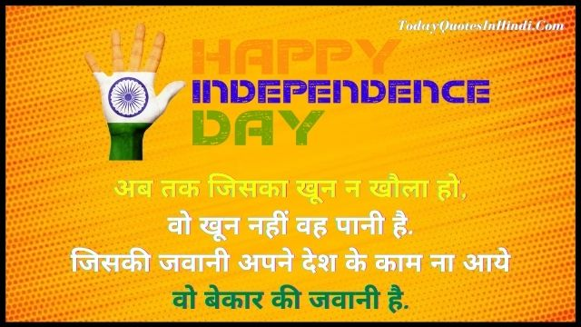 independence day par shayari in hindi