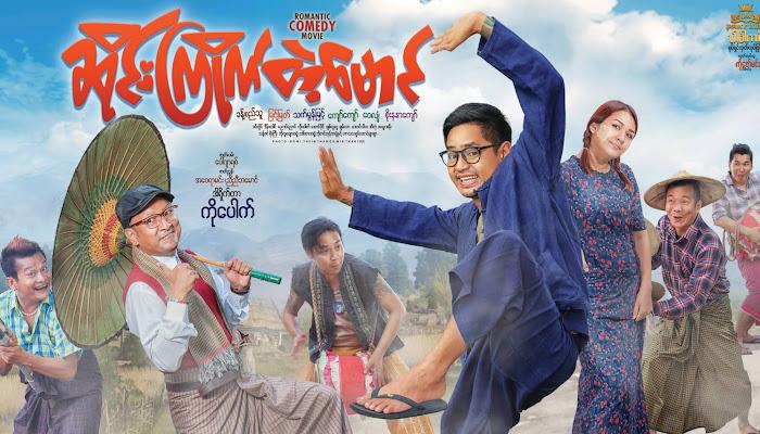 Movie Name - Sai Kyaik Tal Maung