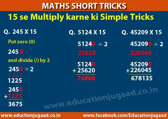 short-maths-tricks-in-hindi