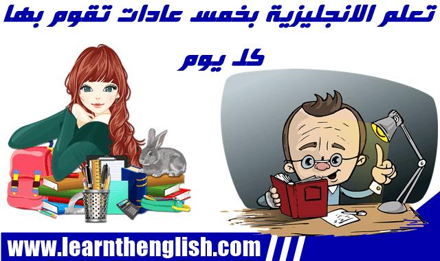 تعلم الانجليزية بخمس عادات تقوم بها كل يوم