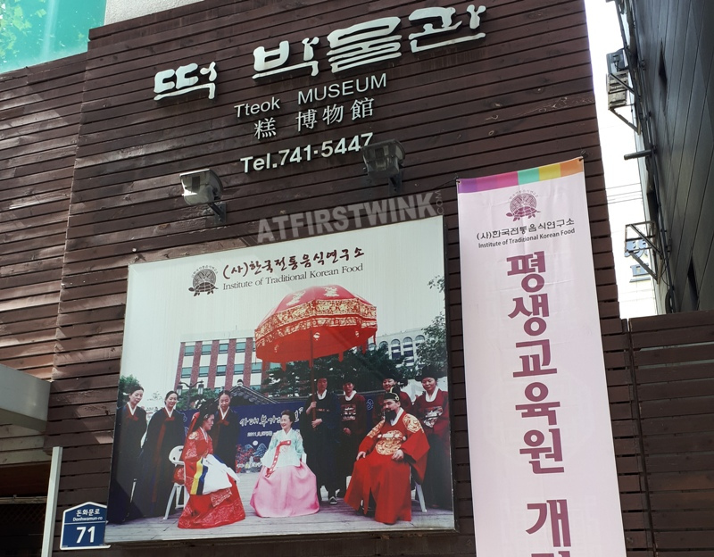 tteok museum seoul korea