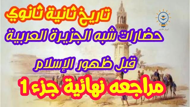 امتحان تراكمي للصف الثاني الثانوي | درس حضارات شبه الجزيرة العربية قبيل ظهور الاسلام  | اجيال الاندلس