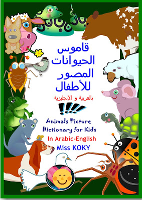 قاموس الحيوانات المصورللأطفال - Animals Picture Dictionary for Kids: بالعربية و الإنجليزية In Arabic-English (Miss KOKY)